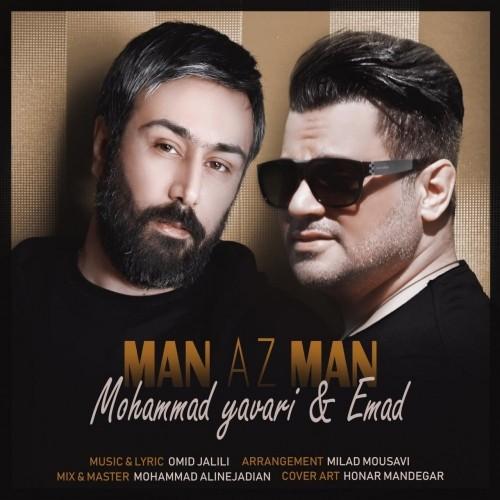 دانلود آهنگ جدید عماد و محمد یاوری به نام من از من