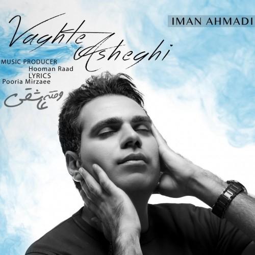 دانلود آهنگ جدید ایمان احمدی به نام وقته عاشقی