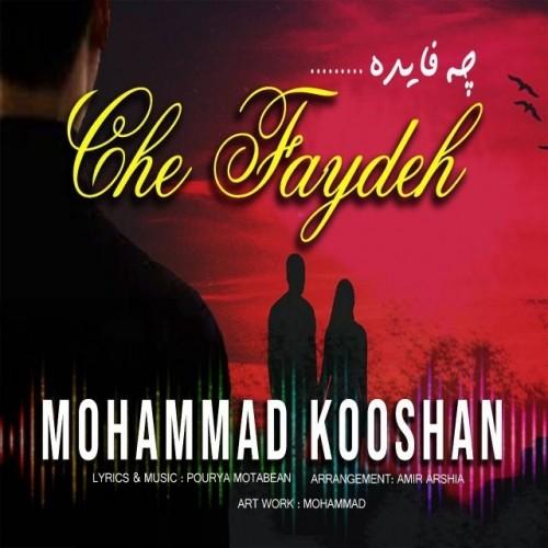 دانلود آهنگ جدید محمد کوشان به نام چه فایده
