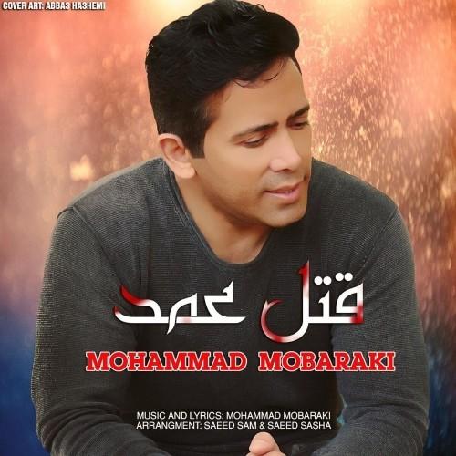 دانلود آهنگ جدید محمد مبارکی به نام قتل عمد