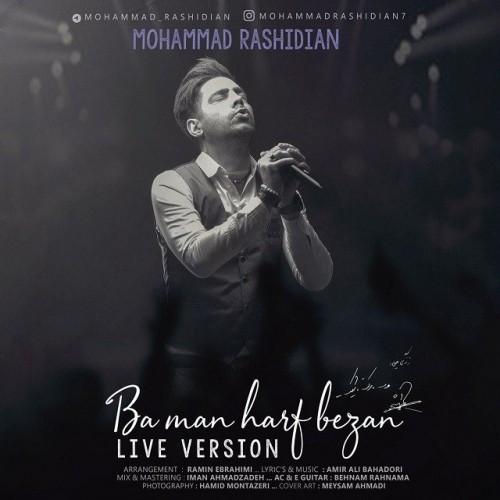 دانلود آهنگ جدید محمد رشیدیان به نام با من حرف بزن (اجرای زنده)