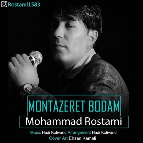 دانلود آهنگ جدید محمد رستمی به نام منتظرت بودم
