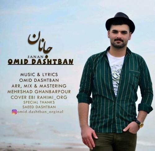 دانلود آهنگ جدید امید دشتبان به نام جانان
