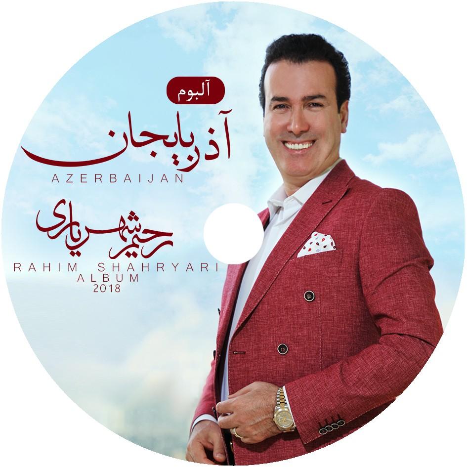 دانلود آلبوم جدید رحیم شهریاری به نام آذربایجان