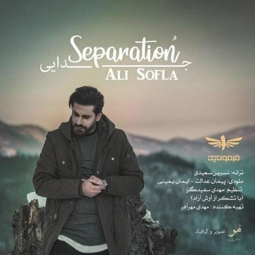 دانلود آهنگ جدید علی سفلی به نام جدایی