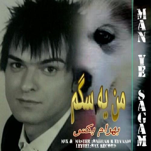 دانلود آهنگ جدید بهرام بکس به نام من یه سگم