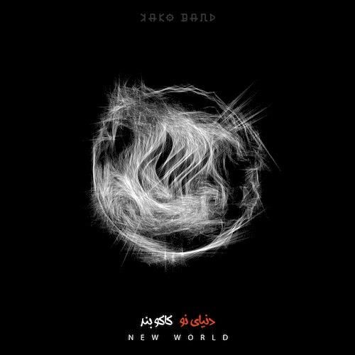 دانلود آلبوم جدید کاکو بند به نام دنیای نو