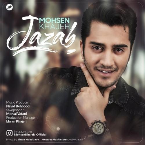 دانلود آهنگ جدید محسن خواجه به نام جذاب