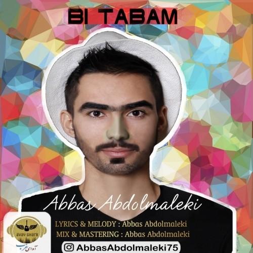دانلود آهنگ جدید عباس عبدالملکی به نام بی تابم