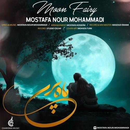 دانلود آهنگ جدید کاریزما بند (مصطفی نورمحمدی) به نام ماه پری