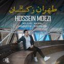 دانلود آهنگ جدید حسین معزی به نام طهران زکان