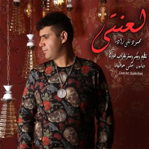 دانلود آهنگ جدید محمود تقی زاده به نام لعنتی