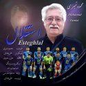 دانلود آهنگ جدید محمود تمیزی به نام استقلال