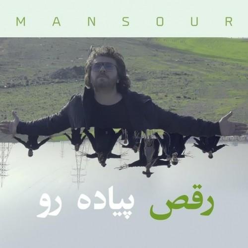 دانلود آهنگ جدید منصور به نام رقص پیاده رو