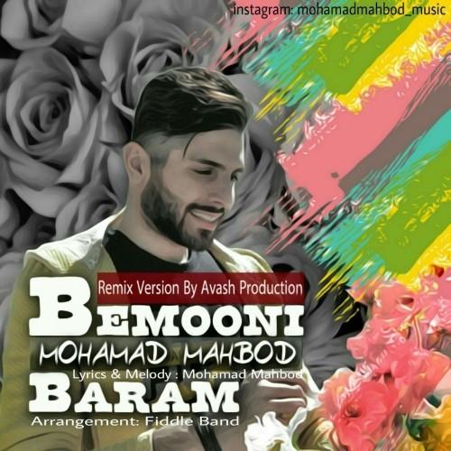 دانلود آهنگ جدید محمد مهبد به نام بمونی برام (ریمیکس)
