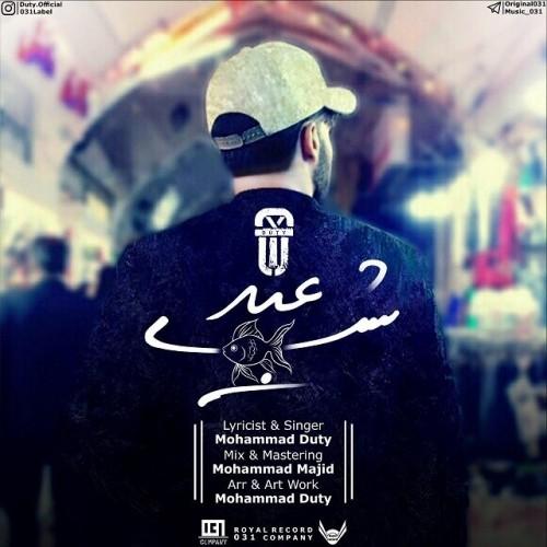 دانلود آهنگ جدید محمد دیوتی به نام شب عید