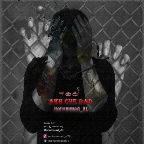 دانلود آهنگ جدید محمد AL به نام آخ چِ بد