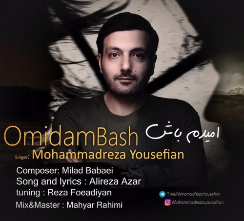 دانلود آهنگ جدید محمدرضا یوسفیان به نام امیدم باش