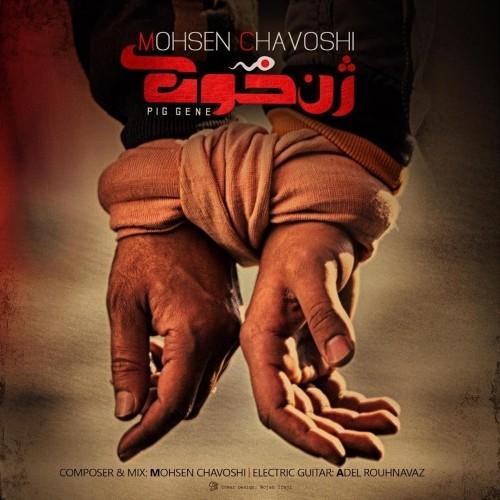 دانلود آهنگ جدید محسن چاوشی به نام حلالم کن