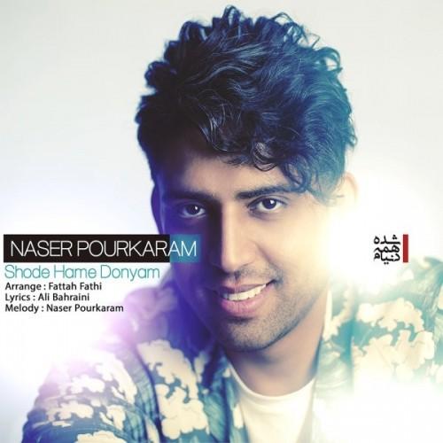 دانلود آهنگ جدید ناصر پورکرم به نام شده همه دنیام