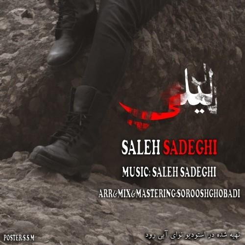 دانلود آهنگ جدید صالح صادقی به نام لیلی