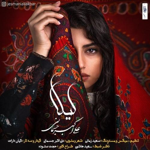 دانلود آهنگ جدید علی اکبر جسمانی به نام لیلا