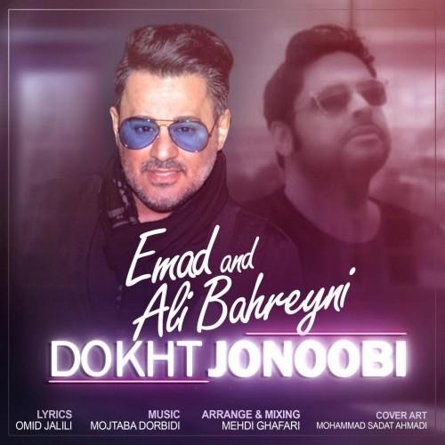 دانلود آهنگ جدید عماد و علی بحرینی به نام دخت جنوبی