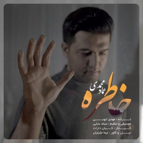 دانلود آهنگ جدید عماد محمدی به نام خاطره