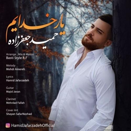 دانلود آهنگ جدید حمید جعفرزاده به نام یار خدایم