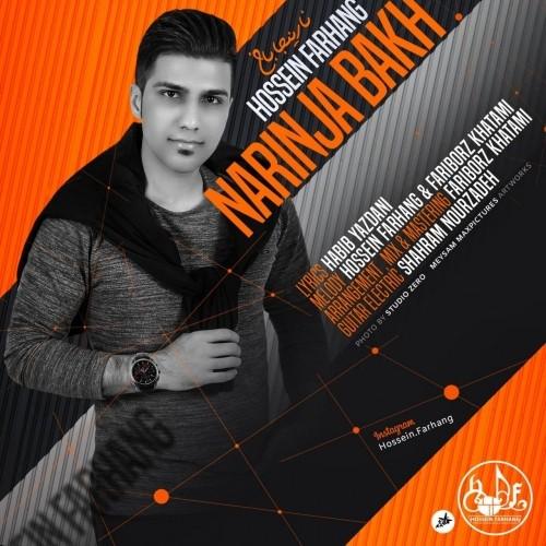دانلود آهنگ جدید حسین فرهنگ به نام نارینجا باخ