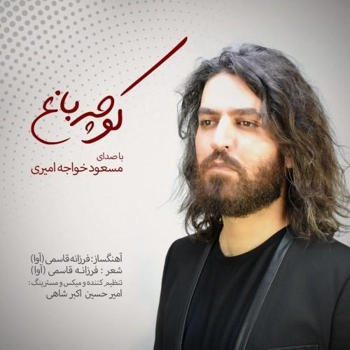 دانلود آهنگ جدید مسعود خواجه امیری به نام کوچه باغ