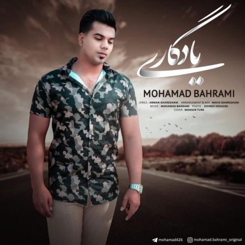 دانلود آهنگ جدید محمد بهرامی به نام یادگاری