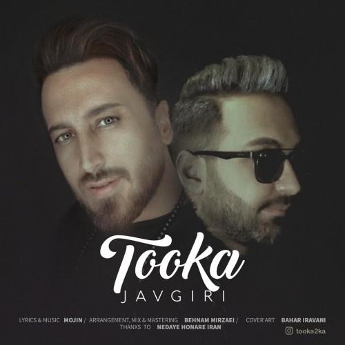 دانلود آهنگ جدید توکا به نام جوگیری