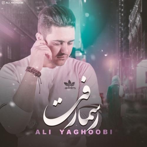 دانلود آهنگ جدید علی یعقوبی به نام رسما رفت