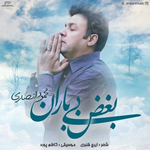 دانلود آهنگ جدید محمود انصاری به نام بغض بی بارون