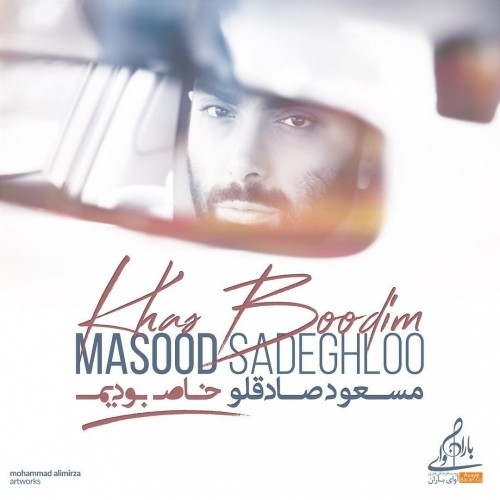 دانلود آهنگ جدید و فوق العاده زیبای مسعود صادقلو به نام خاص بودیم