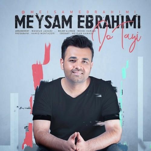 دانلود آهنگ جدید میثم ابراهیمی به نام دو تایی