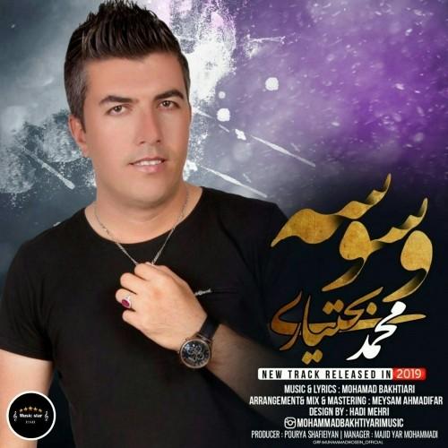 دانلود آهنگ جدید محمد بختیاری به نام وسوسه