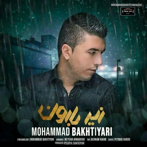 دانلود آهنگ جدید محمد بختیاری به نام زیر بارون