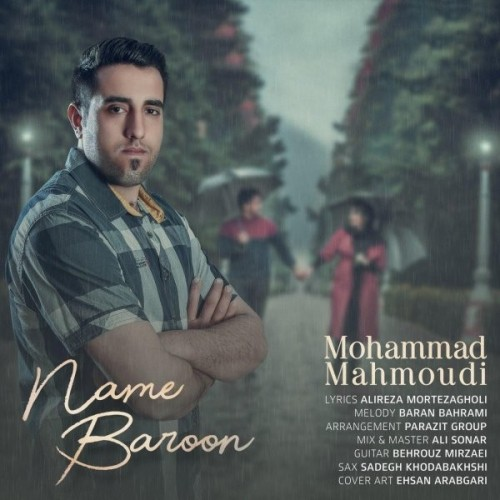 دانلود آهنگ جدید محمد محمودی به نام نمه بارون