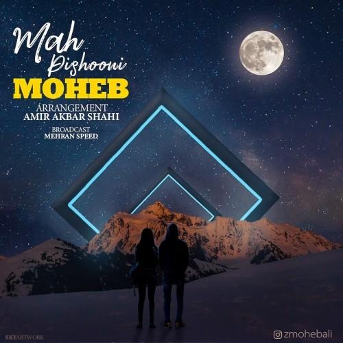 دانلود آهنگ جدید محب به نام ماه پیشونی