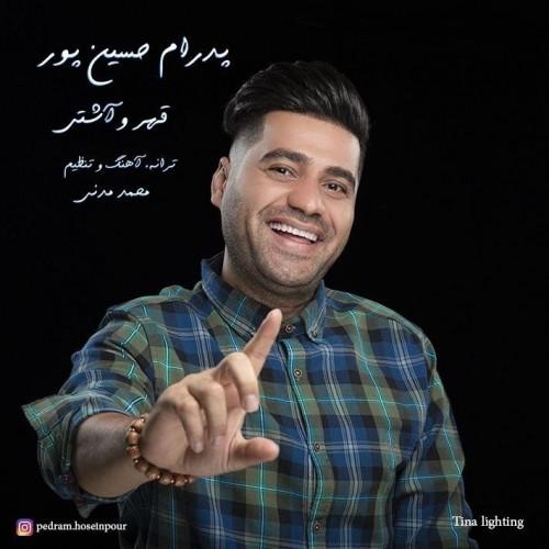 دانلود آهنگ جدید پدرام حسین پور به نام قهر و آشتی