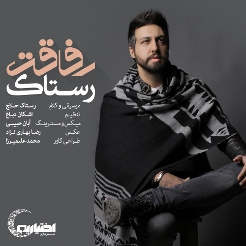 دانلود آهنگ جدید رستاک به نام رفاقت