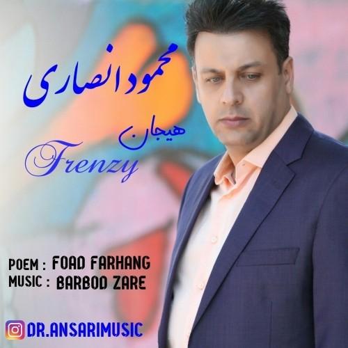 دانلود آهنگ جدید محمود انصاری به نام هیجان