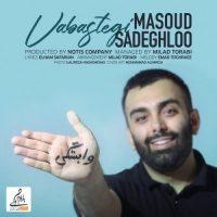 دانلود آهنگ جدید مسعود صادقلو به نام وابستگی