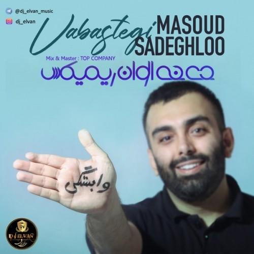 دانلود آهنگ جدید مسعود صادقلو به نام وابستگی (دی جی الوان ریمیکس)