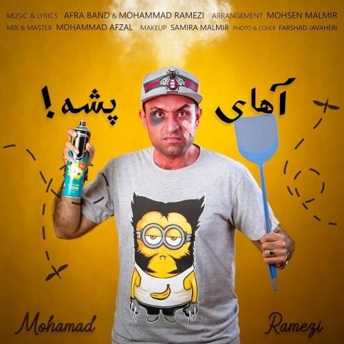 دانلود آهنگ جدید محمد رامزی به نام آهای پشه