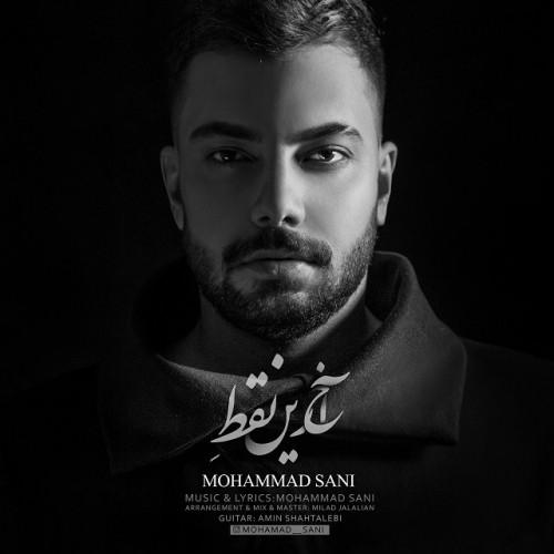 دانلود آهنگ جدید محمد سانی به نام آخرین نقطه