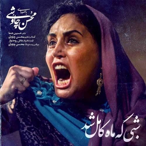 دانلود آهنگ جدید محسن چاوشی به نام شبی که ماه کامل شد