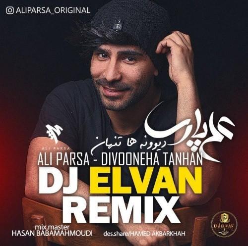 دانلود آهنگ جدید علی پارسا به نام دیوونه ها تنهان (دی جی الوان ریمیکس)